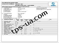 Регулировочные данные  Motorpal  3491