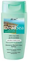 Белита Демакияж-емульсия для всех типов кожи Dead Sea эффективно удаляет макияж, освежает RBA /24-84