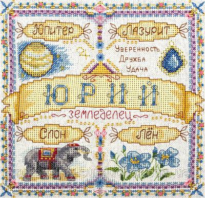"""Набор для вышивки крестом """"Panna"""" Именной оберег. Юрий СО-1597"""