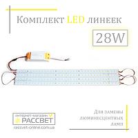 Комплект LED линеек 28Вт для замены люминесцентных ламп