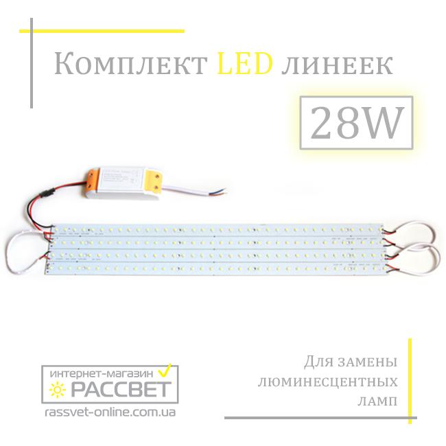 Комплект LED линеек 28Вт для замены люминесцентных ламп - Интернет-магазин «Рассвет» – всё для освещения в Харькове
