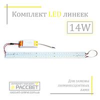 Комплект LED линеек 14Вт для замены люминесцентных ламп