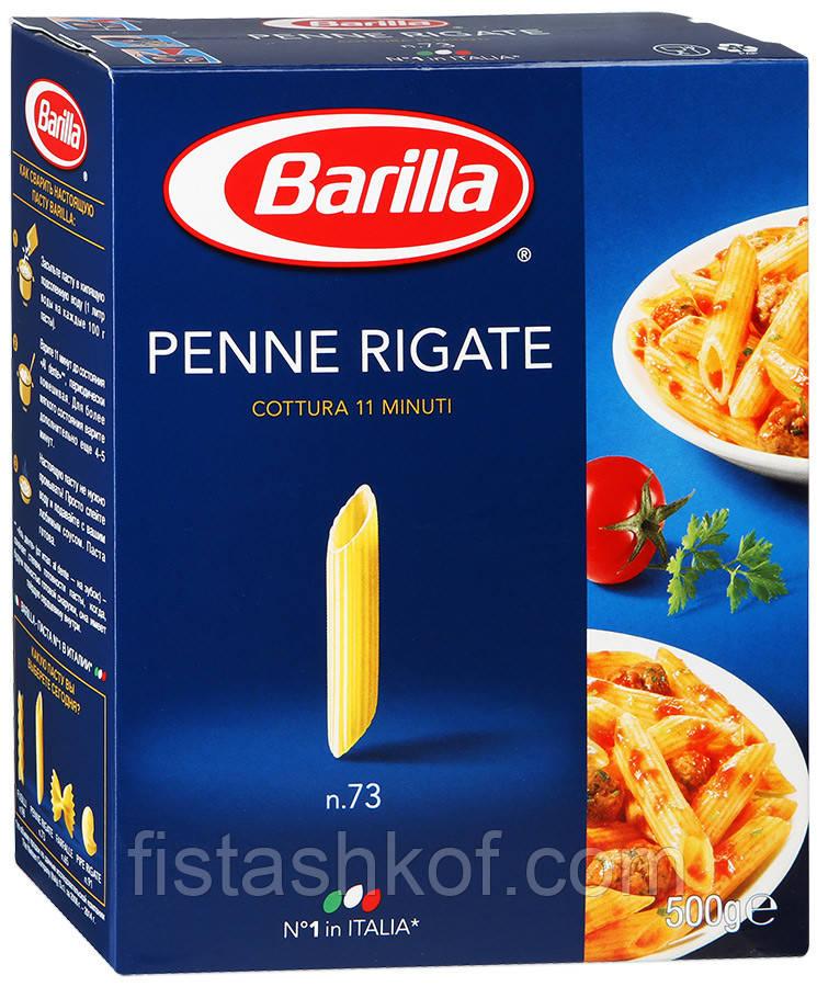 "Макароны Barilla Penne Rigate 500г. Италия - Интернет-магазин ""Fistashkof ""  в Броварах"