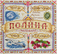 """Набор для вышивки крестом """"Panna"""" Именной оберег. Полина СО-1650"""