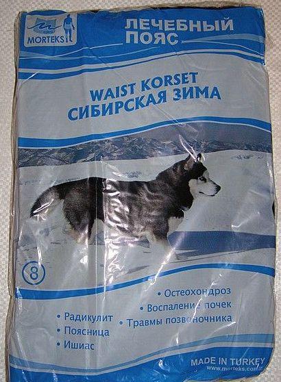 Лечебный пояс из собачей шерсти