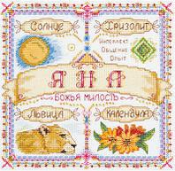 """Набор для вышивки крестом """"Panna"""" Именной оберег. Яна СО-1717"""
