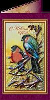 Набор для вышивки бисером открытка С Новым Годом-2