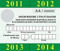 Автогражданка Днепропетровск с нулевой франшизой
