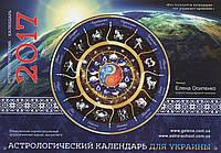 Астрологический календарь 2017. Елена Осипенко