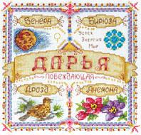 """Набор для вышивки крестом """"Panna"""" Именной оберег. Дарья СО-1435"""