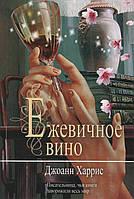 Ежевичное вино (б). Джоанн Харрис
