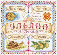 """Набор для вышивки крестом """"Panna"""" Именной оберег. Ульяна СО-1718"""