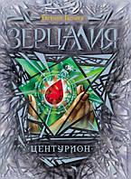 Зерцалия. Центурион (книга-3). Евгений Гаглоев