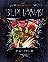 Зерцалия. Пантеон (книга-6). Евгений Гаглоев