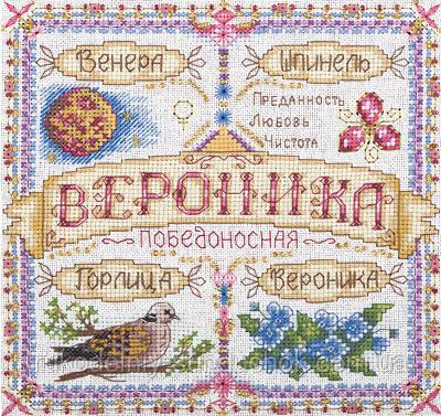"""Набор для вышивки крестом """"Panna"""" Именной оберег. Вероника СО-1678"""
