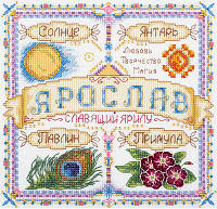 """Набор для вышивки крестом """"Panna"""" Именной оберег. Ярослав СО-1722"""