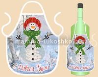 Фартук на бутылку для вышивания бисером ФБ-001