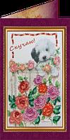 Набор для вышивки бисером открытка Скучаю-1