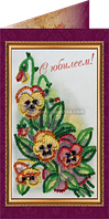 Набор для вышивки бисером открытка С Юбилеем-2