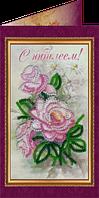 Набор для вышивки бисером открытка С Юбилеем-1