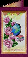 Набор для вышивки бисером открытка С Днём учителя-2