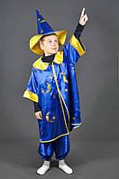 Детский карнавальный костюм Звездочет. Новогодний маскарадный костюм на Новый Год