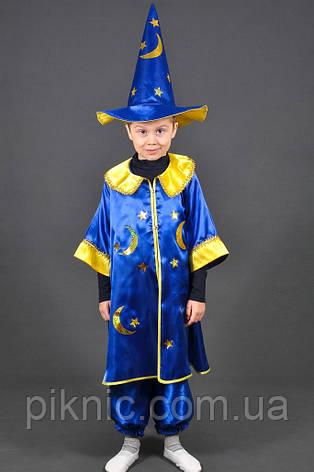 Костюм Звездочет 7-10 лет. Детский новогодний карнавальный костюм Волшебник для детей 344, фото 2