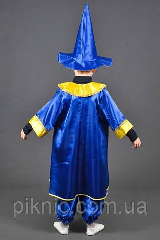 Костюм Звездочет для детей 7, 8, 9, 10, 11 лет. Детский маскарадный карнавальный костюм Волшебник, фото 2