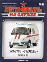 """Журнал """"Автомобиль на службе"""" №62 АСМ МЧС"""