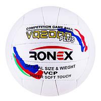 М'яч волейбольний Ronex білий