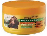 Витекс Бальзам-объем протеиновый Шикарный Объем уплотняет волосы, наполняя объёмом изнутри RBA /80-74