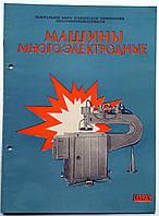 """Журнал (Бюллетень) """"Машины многоэлектродные"""" 1959 год, фото 1"""