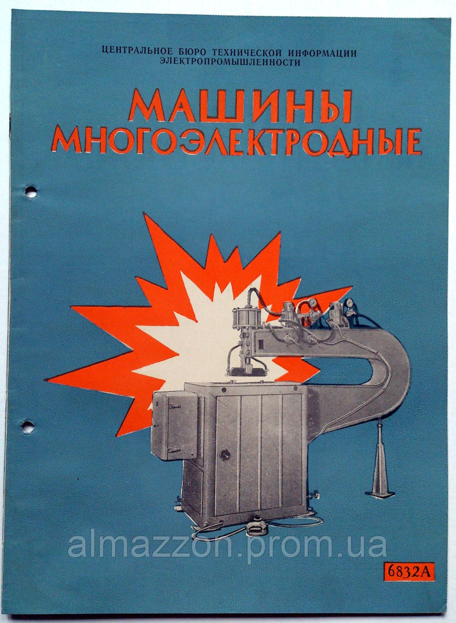 """Журнал (Бюллетень) """"Машины многоэлектродные"""" 1959 год"""