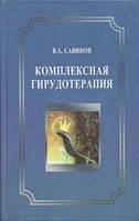 Савинов В. А., Комплексная гирудотерапия