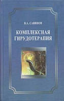 Савинов В.А. Комплексная гирудотерапия