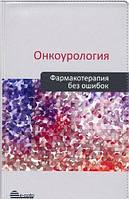 Русаков И.Г., Онкоурология. Фармакотерапия без ошибок