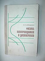"""П.Орешкин """"Физика полупроводников и диэлектриков"""""""