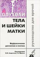 Андреева Ю.Ю., Опухоли тела и шейки матки. Морфологическая диагностика и генетика