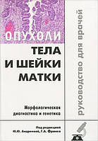Андреева Ю.Ю., Опухоли тела и шейки матки. Морфологическая диагностика и генетика, фото 1