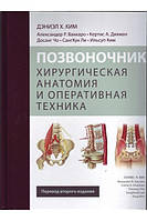 Ким Дэниэл Х., Ваккаро Александер Р., Позвоночник. Хирургическая анатомия и оперативная техника