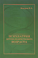 Жмуров В.А., Психиатрия детско-подросткового возраста