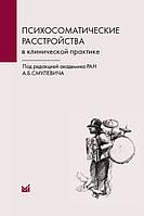 Смулевич А.Б., Психосоматические расстройства в клинической практике