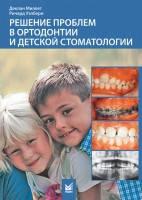 Миллет Д., Уэлбери Р., Решение проблем в ортодонтии и детской стоматологии