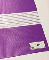 Рулонная штора зебра фиолетовая