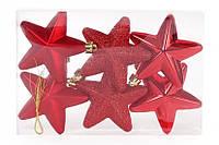 Набор елочных украшений Звезды красный,новогодние украшение