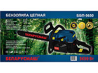 Бензиновая пила Беларусмаш ББП-5650 (2шины,2 цепи)