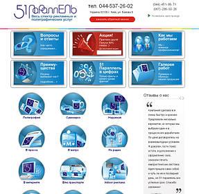 Дизайн для главной страницы сайта