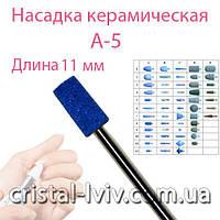 Насадка керамическая А-5 (11 мм)