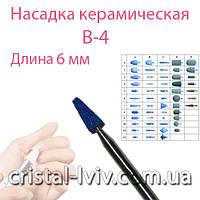 Насадка керамическая В-4 (6 мм)