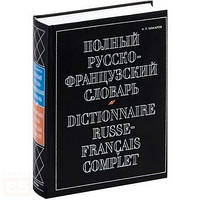 Макаров Н. П. Полный русско-французский словарь. 70 тыс. слов